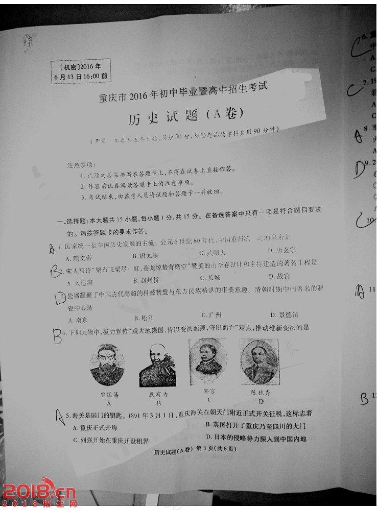 2016重庆中考历史(a)试卷及答案_2018中考网手机版