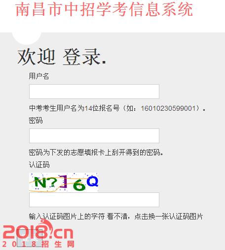 2017进贤中考成绩查询入口及分数线:进贤县教育体育信息网