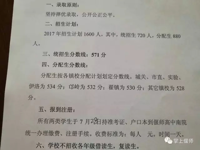 2017年偃师中招录取分数线齐河县高中图片