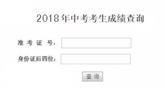 2020年河北张家口中考成绩查询系统及录取结果:张家口市教育考试院