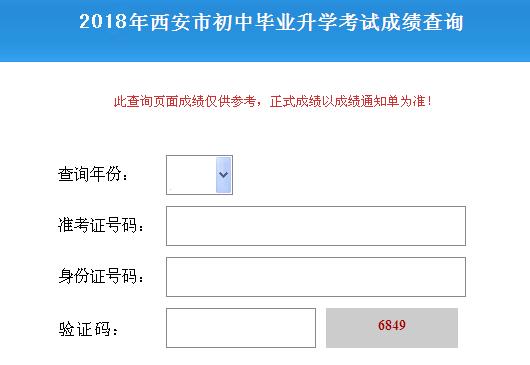 2020西安中考成绩查询