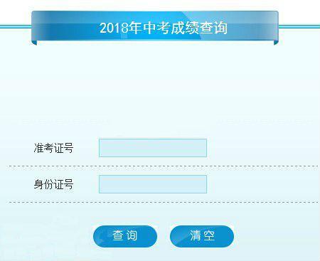 2021陕西咸阳中考成绩及录取结果查询:咸阳招生考试信息网