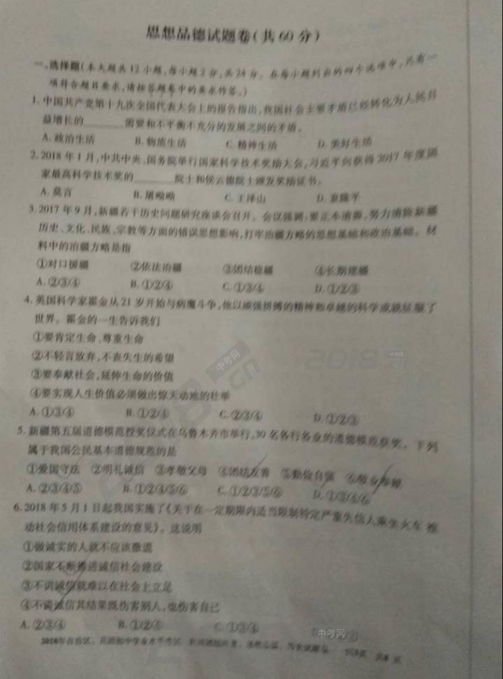 新疆乌鲁木齐2017中考政治试卷题型及分值比例